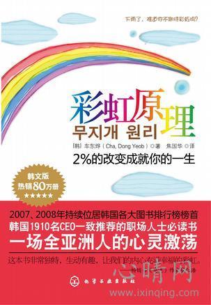 心理学书籍在线阅读: 彩虹原理
