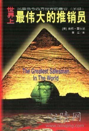 心理学书籍在线阅读: 世界上最伟大的推销员