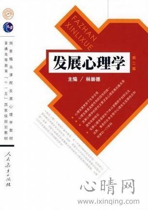 心理学书籍在线阅读: 发展心理学(第二版)