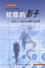 心理学书籍在线阅读: 犯罪的影子