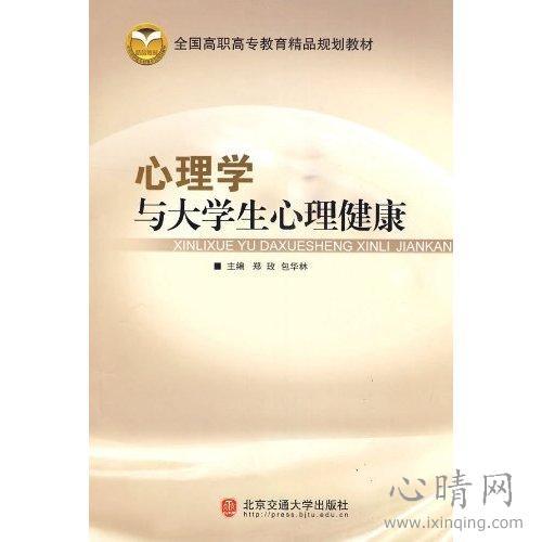 心理学书籍在线阅读: 心理学与大学生心理健康