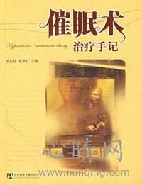 心理学书籍在线阅读: 催眠术治疗手记