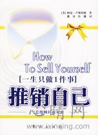 心理学书籍在线阅读: 一生只做1件事:推销自己