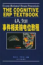 心理学书籍在线阅读: 认知事件相关脑电位教程