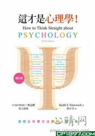 心理学书籍在线阅读: 這才是心理學!