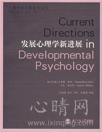 心理学书籍在线阅读: 发展心理学新进展