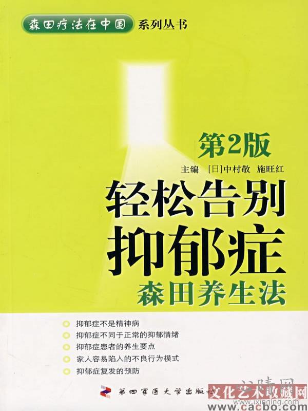 心理学书籍在线阅读: 森田养生法
