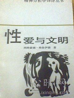 心理学书籍在线阅读: 性爱与文明