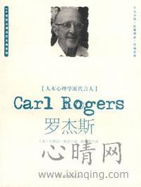 心理学书籍在线阅读: 罗杰斯