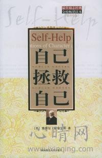 心理学书籍在线阅读: 自己拯救自己