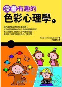 心理学书籍在线阅读: 漫畫有趣的色彩心理學