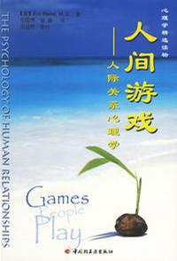 心理学书籍在线阅读: 人间游戏
