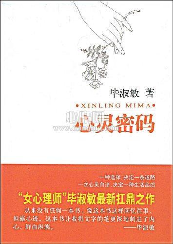 心理学书籍在线阅读: 心灵密码