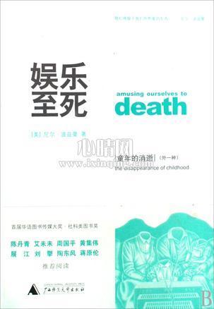 心理学书籍在线阅读: 娱乐至死