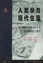 人类学与现代生活