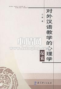 心理学书籍在线阅读: 对外汉语教学的心理学探索