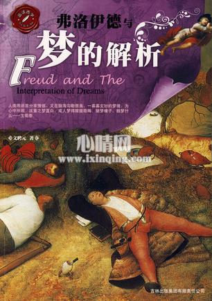 心理学书籍在线阅读: 弗洛伊德与梦的解析