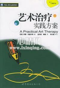心理学书籍在线阅读: 艺术治疗实践方案