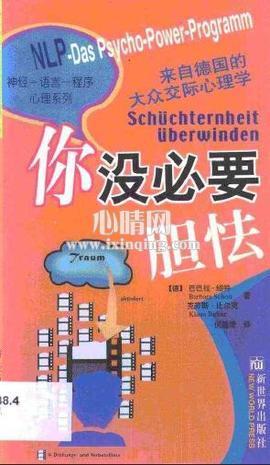 心理学书籍在线阅读: 大众交际心理学