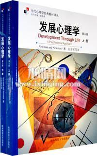 心理学书籍在线阅读: 发展心理学(第八版)(上下册)