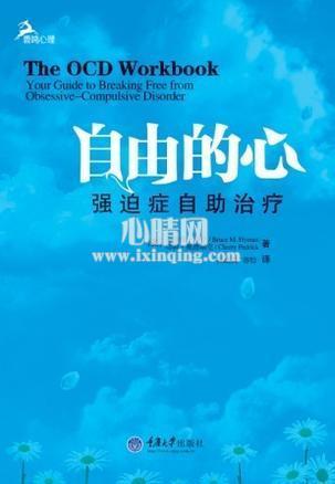 心理学书籍在线阅读: 自由的心列