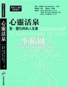 心理学书籍在线阅读: 心灵活泉