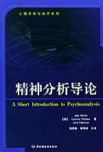 心理学书籍在线阅读: 精神分析导论