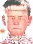 心理学书籍在线阅读: 看着我的眼睛