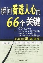 心理学书籍在线阅读: 瞬间看透人心的66个关键
