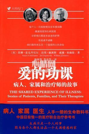 心理学书籍在线阅读: 大师的门-爱的功课