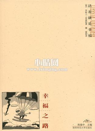 心理学书籍在线阅读: 幸福之路