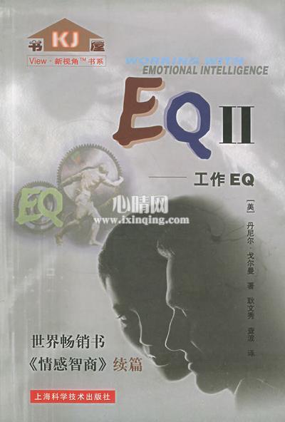 心理学书籍在线阅读: EQⅡ