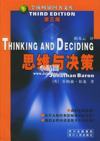 心理学书籍在线阅读: 思维与决策(第三版)