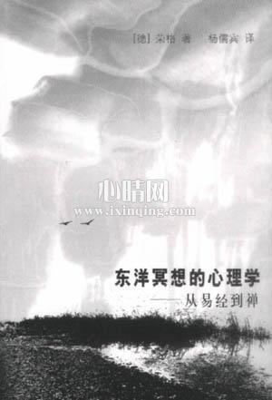 心理学书籍在线阅读: 东洋冥想的心理学