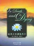 心理学书籍在线阅读: 论死亡和濒临死亡