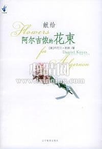 心理学书籍在线阅读: 献给阿尔吉侬的花束