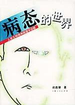 心理学书籍在线阅读: 病态的世界-