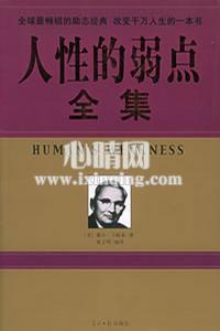 心理学书籍在线阅读: 人性的弱点全集