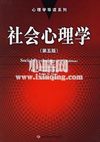 心理学书籍在线阅读: 社会心理学(第五版)