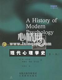 现代心理学史:第8版