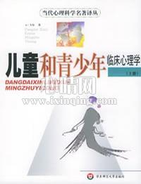 心理学书籍在线阅读: 儿童和青少年临床心理学