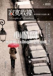 心理学书籍在线阅读: 寂寞收据