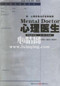 心理学书籍在线阅读: 心理医生(最新修增版第30次印刷)