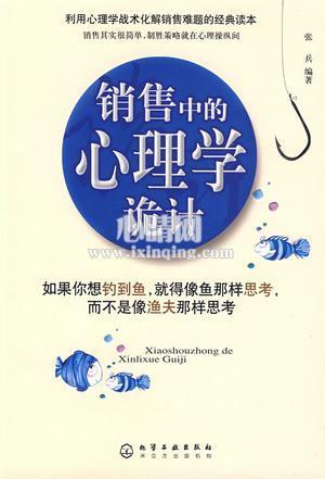 心理学书籍在线阅读: 销售中的心理学诡计