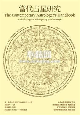心理学书籍在线阅读: 當代占星研究