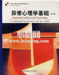 心理学书籍在线阅读: 异常心理学基础(第三版)