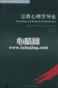 心理学书籍在线阅读: 宗教心理学导论
