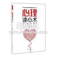 心理学书籍在线阅读: 心理读心术