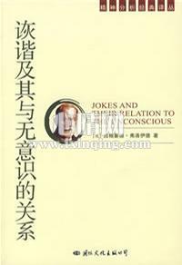 心理学书籍在线阅读: 诙谐及其与无意识的关系
