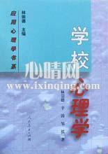 心理学书籍在线阅读: 学校心理学